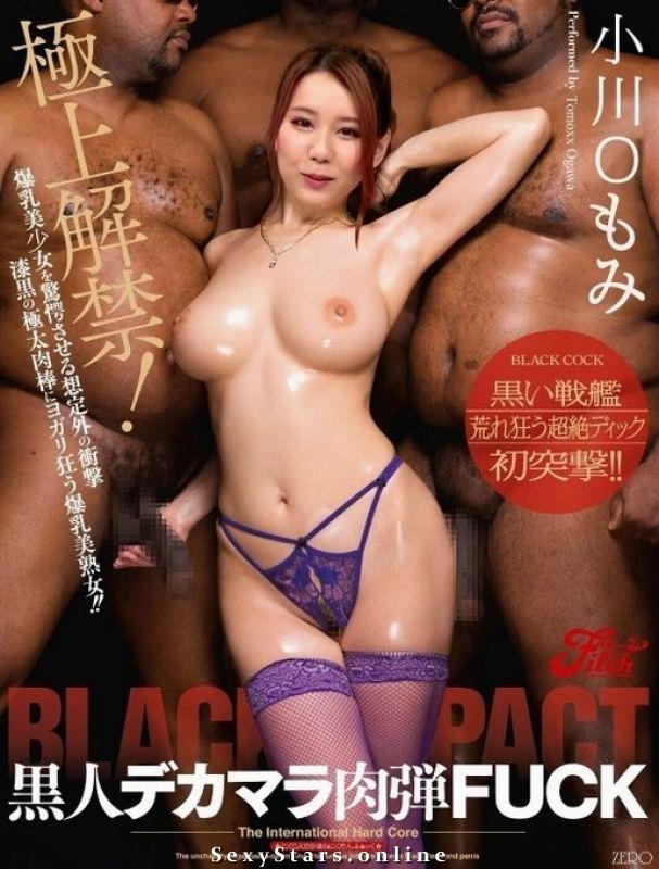 Томоми Огава голая. Фото - 6