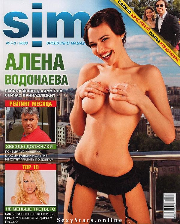 Алена Водонаева голая. Фото - 6