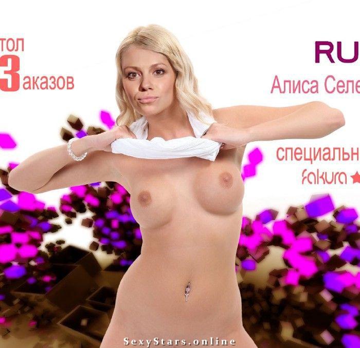 Алиса Селезнева голая. Фото - 8