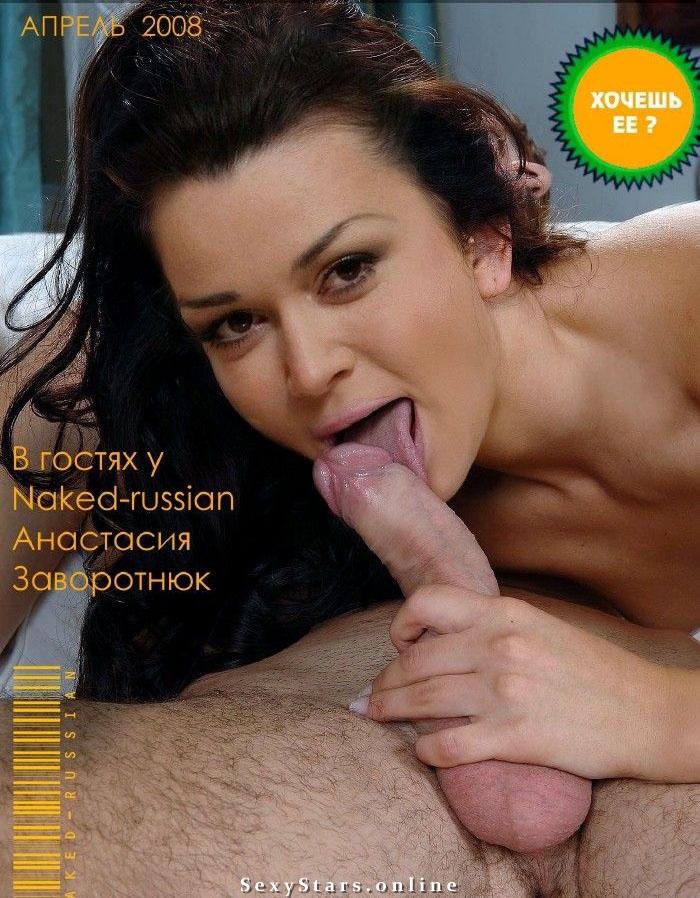 Анастасия Заворотнюк голая. Фото - 54