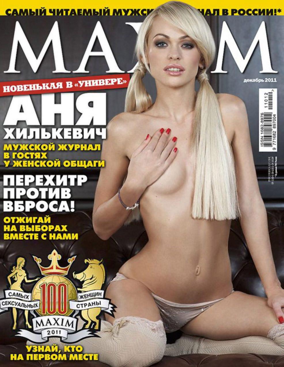 Анна Хилькевич голая. Фото - 50