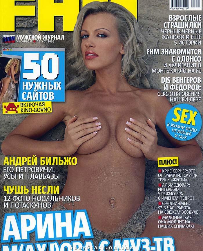 Арина Махова голая. Фото - 13