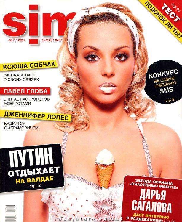 Darya Sagalova Nackt. Fotografie - 8