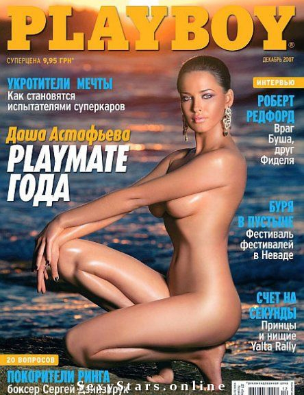 Даша Астафьева голая. Фото - 4