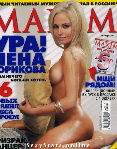 Елена Корикова голая. Фото - 1