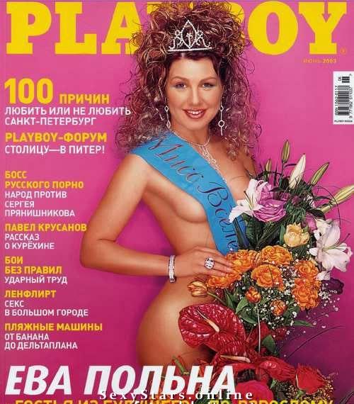 Ева Польна голая. Фото - 1