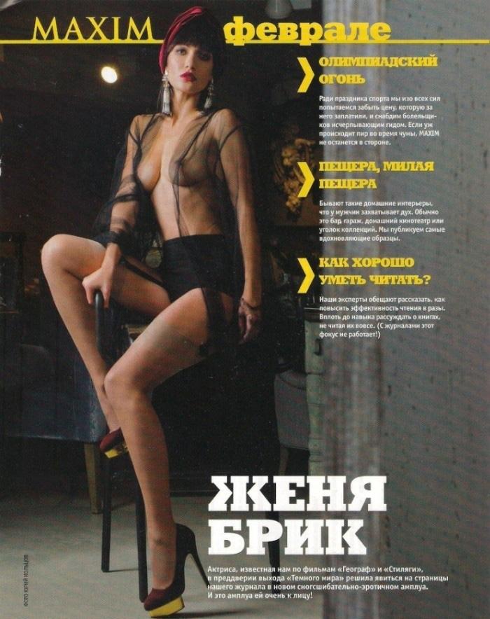 Евгения Брик голая. Фото - 1