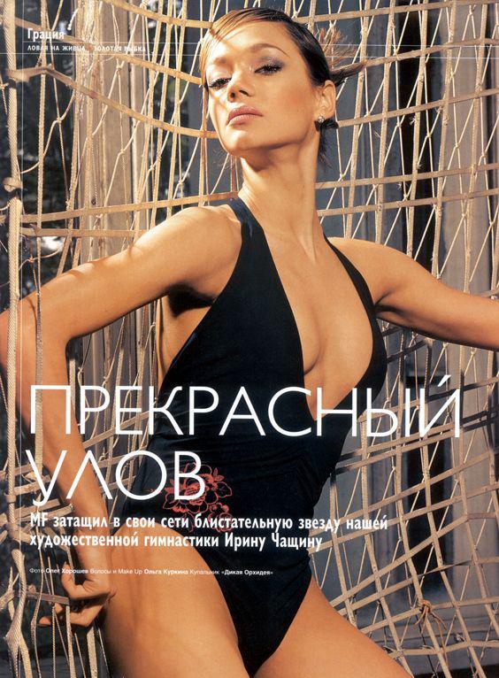 Ирина Чащина голая. Фото - 16