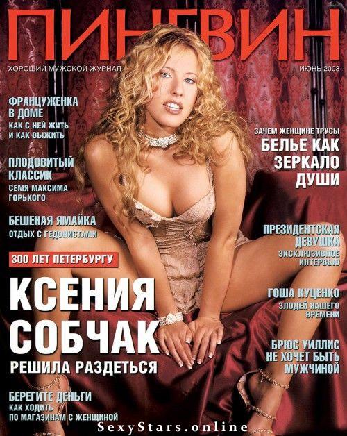 Ксения Собчак голая. Фото - 37