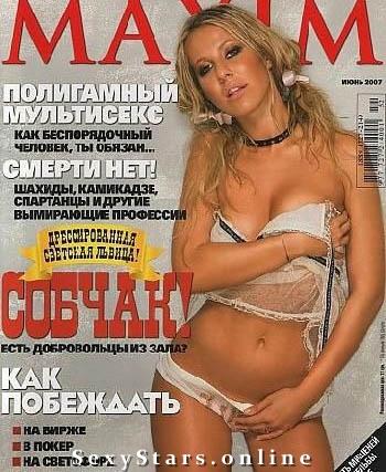 Ксения Собчак голая. Фото - 44