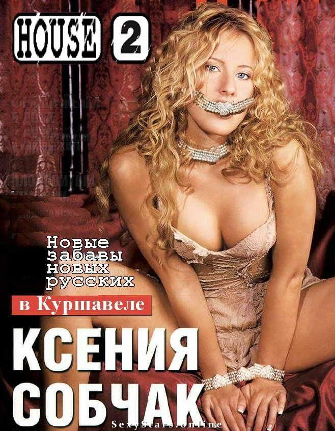 Ксения Собчак голая. Фото - 87