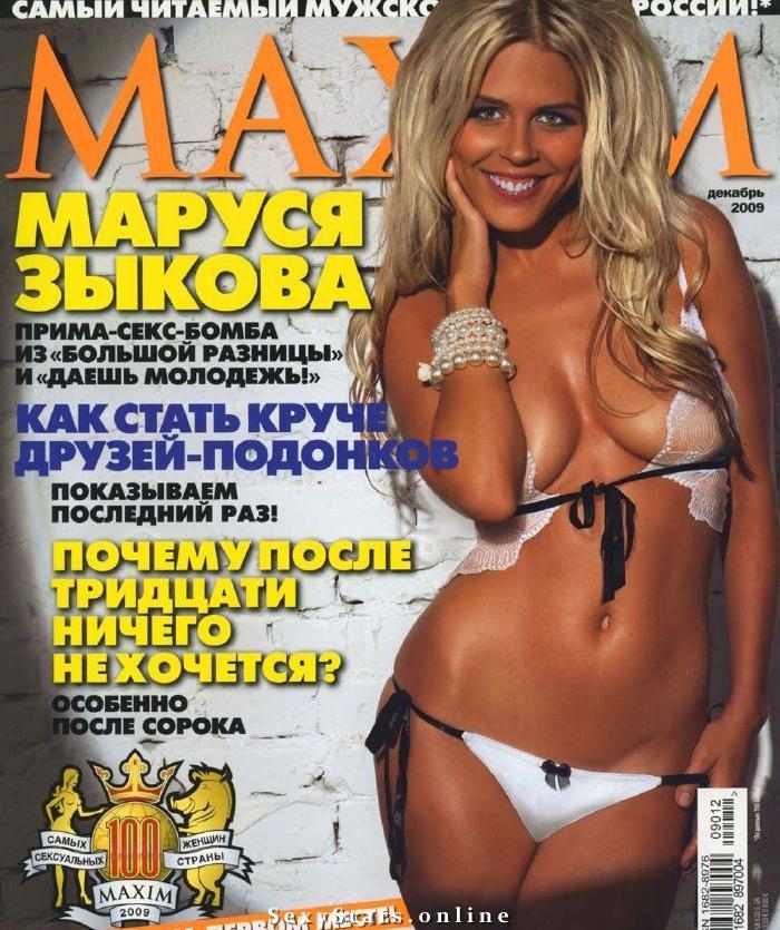 Маруся Зыкова голая. Фото - 25