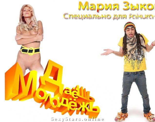 Маруся Зыкова голая. Фото - 33