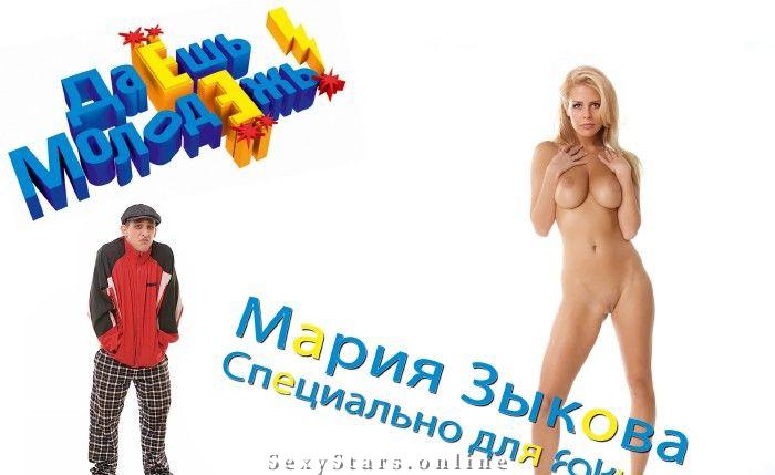 Маруся Зыкова голая. Фото - 34