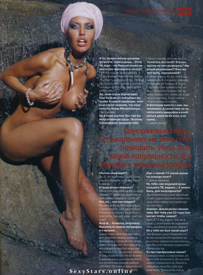 Маша Малиновская голая. Фото - 15