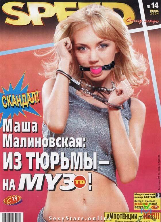 Маша Малиновская голая. Фото - 54