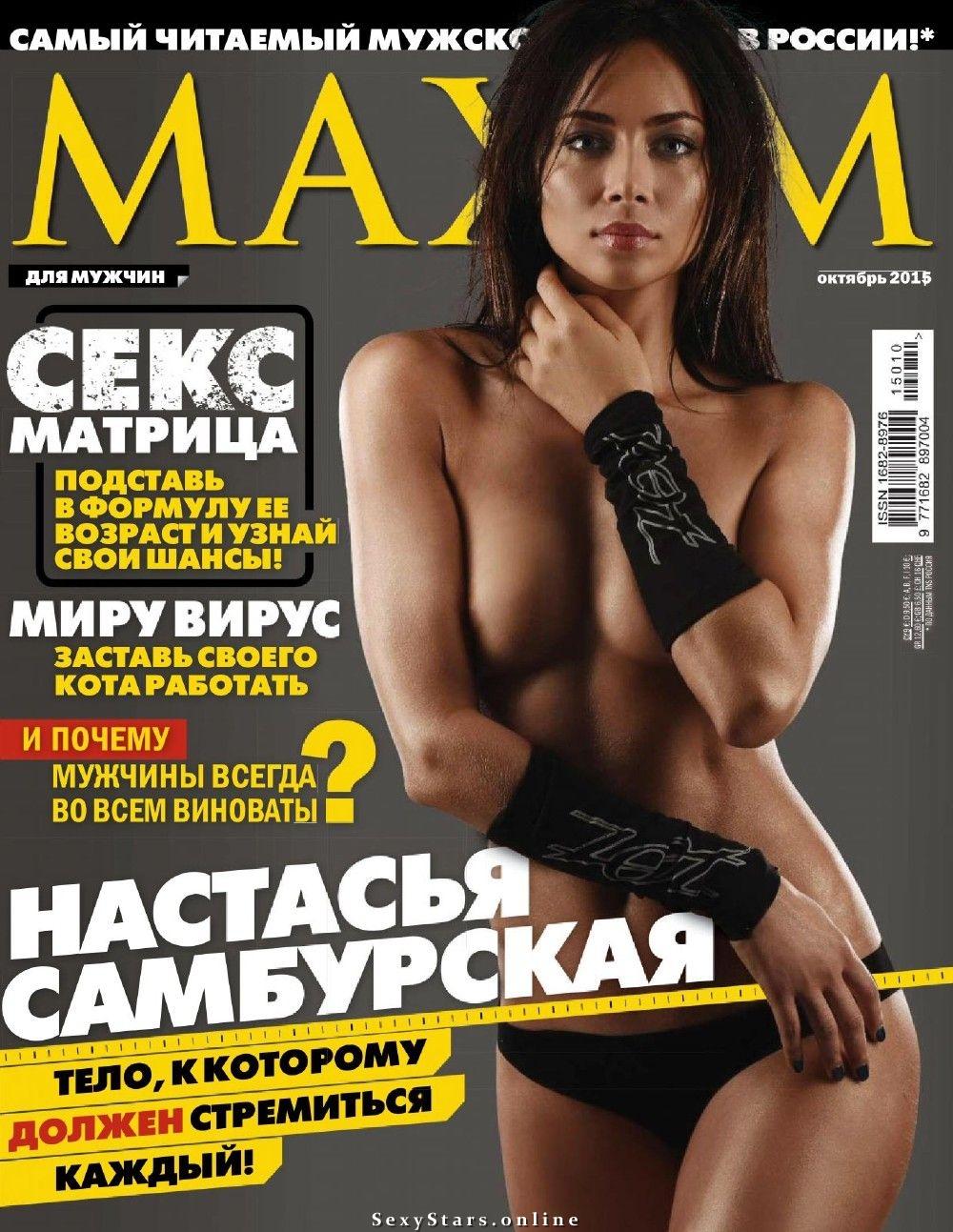 Настасья Самбурская голая. Фото - 51