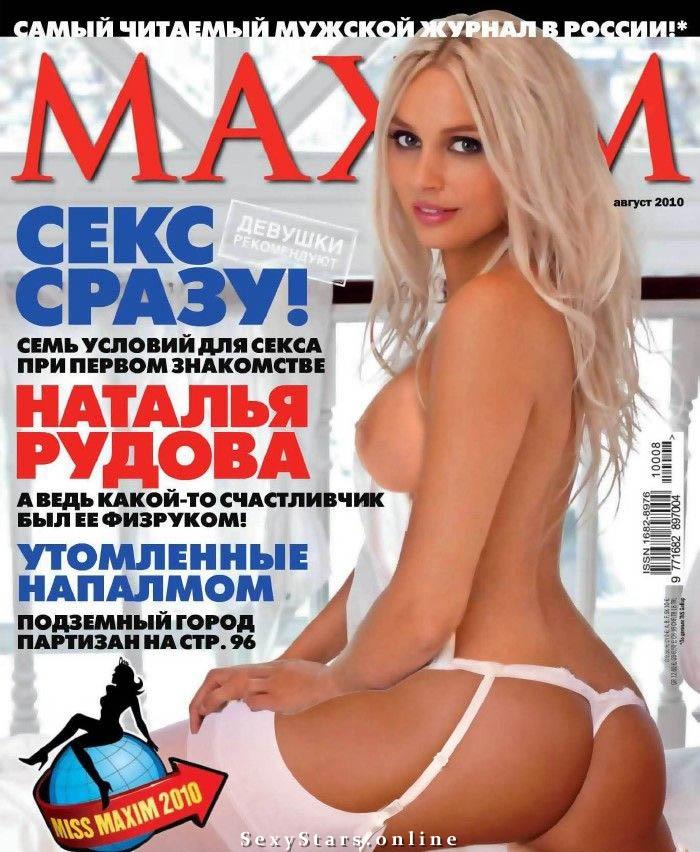 Наталья Рудова голая. Фото - 11