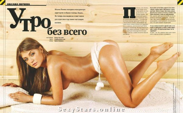 Оксана Почепа голая. Фото - 12