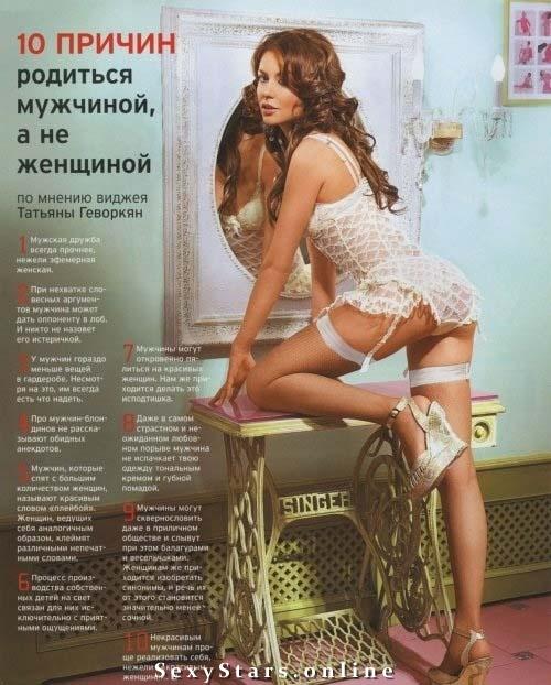 Татьяна Геворкян голая. Фото - 1