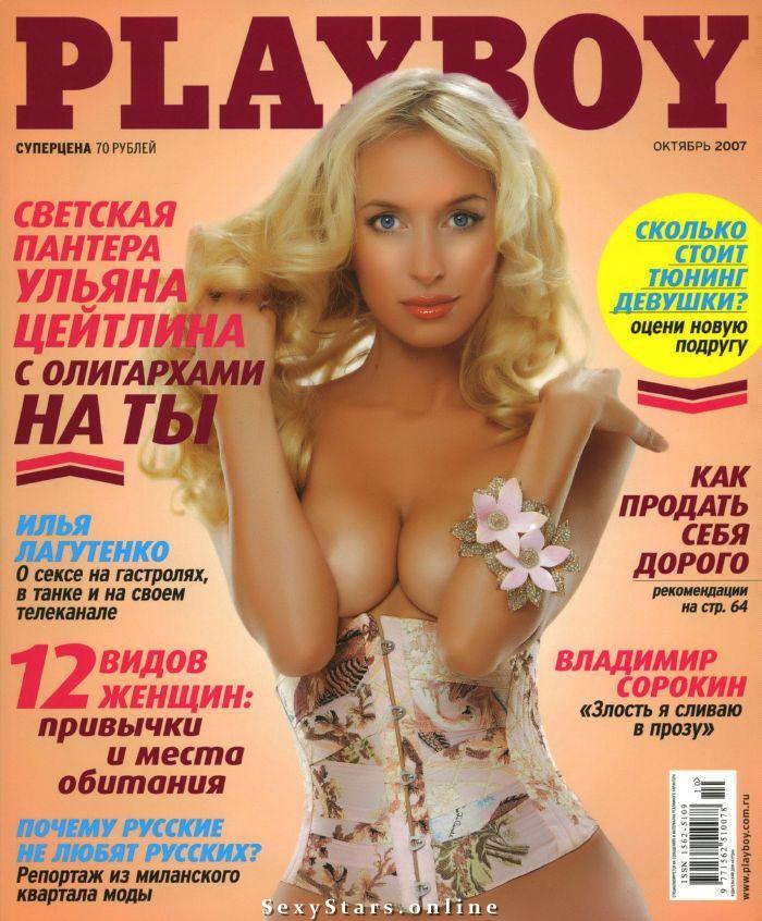 Ульяна Цейтлина голая. Фото - 1