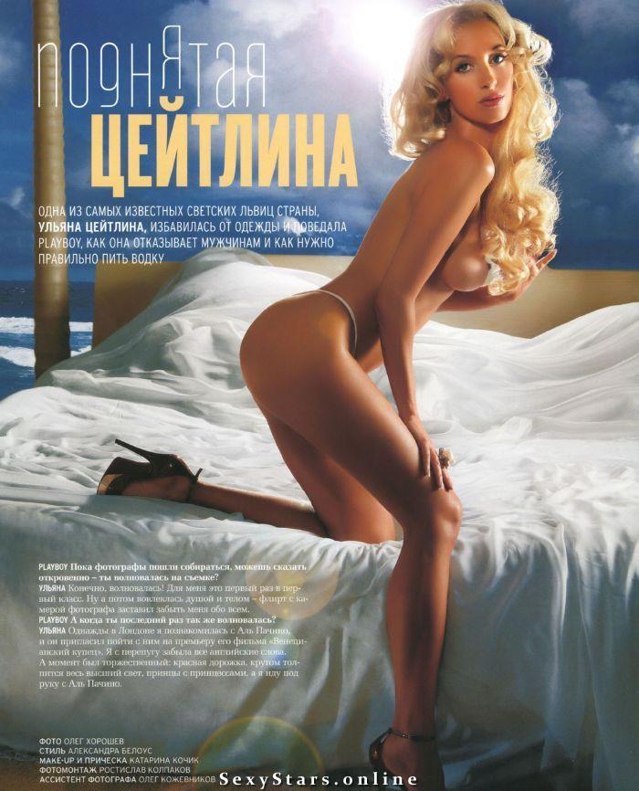 Ульяна Цейтлина голая. Фото - 2